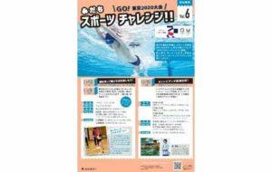 あだちスポーツチャレンジ!!Vol.6 ボッチャ広場の画像
