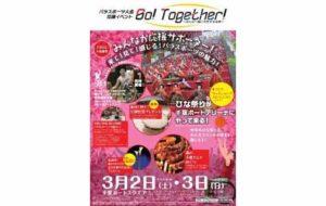 パラスポーツ大会応援イベント Go! Together! ~みんな一緒に共生する未来~の画像