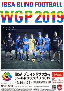 IBSA ブラインドサッカーワールドグランプリ 2019