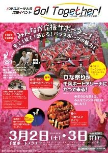 パラスポーツ大会応援イベント Go! Together! ~みんな一緒に共生する未来~