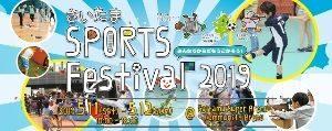 さいたま SPORTS Festival 2019の画像