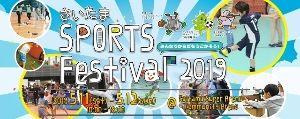 さいたま SPORTS Festival 2019