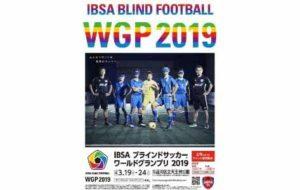 IBSA ブラインドサッカーワールドグランプリ 2019の画像