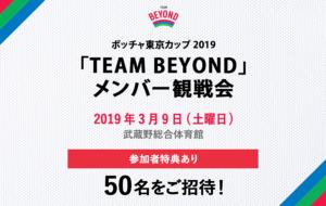 メンバー限定 観戦会を実施!「ボッチャ東京カップ2019」開催!の画像