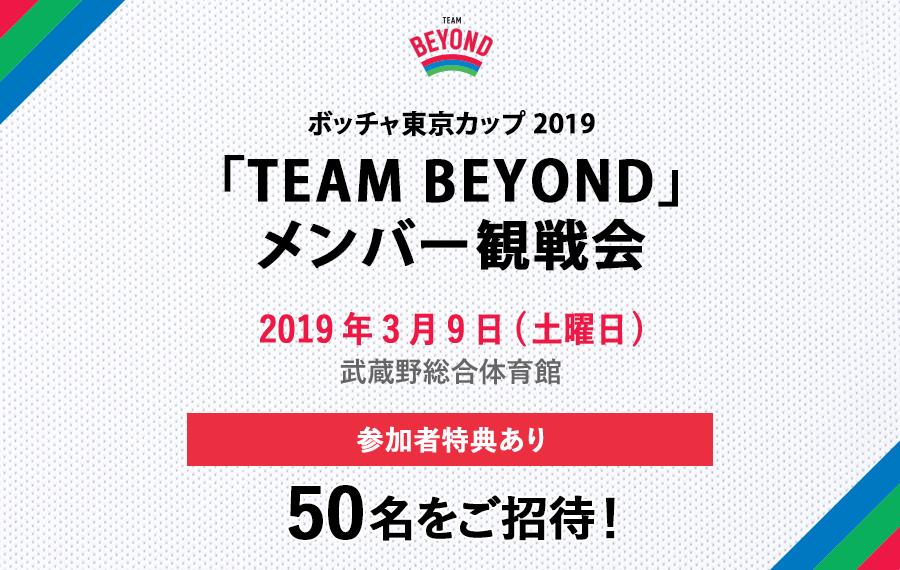 メンバー限定 観戦会を実施!「ボッチャ東京カップ2019」開催!