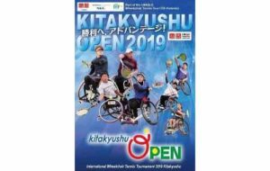 KITAKYUSHU OPEN 2019 ~国際車いすテニストーナメント2019北九州~の画像