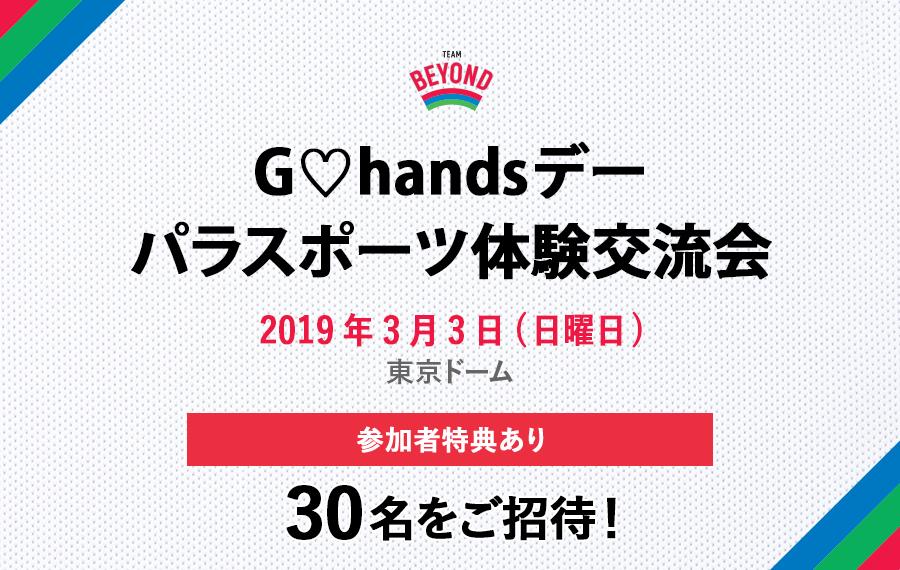 メンバー限定「G♡handsデーパラスポーツ体験交流会」開催の画像