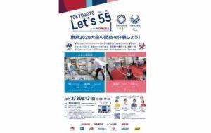 東京2020 Let's 55 with NOMURAの画像