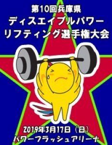 第10回兵庫県ディスエイブルパワーリフティング選手権大会