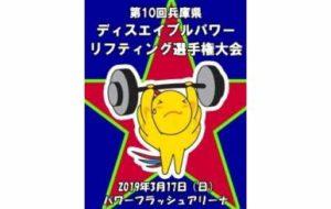 第10回兵庫県ディスエイブルパワーリフティング選手権大会の画像