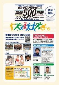 500日前カウントダウン事業 in NAKANO  One Nakano Going To 2020