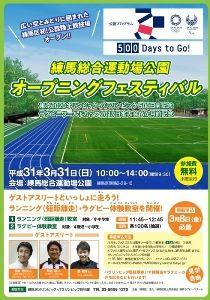 練馬総合運動場公園 オープニングフェスティバル