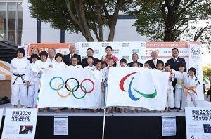 東京 2020 オリンピック・パラリンピックフラッグツアーファイナルイベント