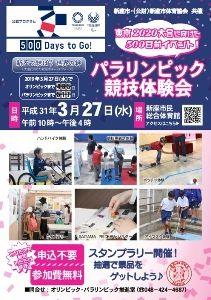 パラリンピック競技体験会(東京2020大会に向けた新座市500日前イベント)