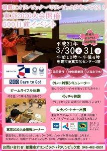 朝霞にオリンピック・パラリンピックがやってくる! 東京2020大会開催500日前イベント