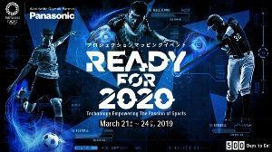 プロジェクションマッピングイベント Ready for 2020(パナソニックセンター東京会場)