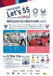 東京2020 Let's 55 with NOMURA
