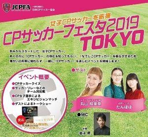 CPサッカーフェスタ2019東京