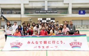 選手の緊張感が観客にも鮮明に伝わる!一般チームと日本代表が熱戦を繰り広げた「ボッチャ東京カップ2019」の画像