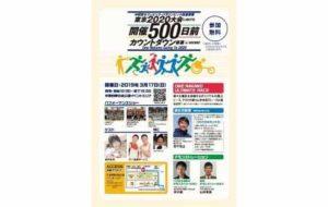 500日前カウントダウン事業 in NAKANO  One Nakano Going To 2020の画像