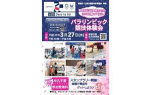 パラリンピック競技体験会(東京2020大会に向けた新座市500日前イベント)の画像
