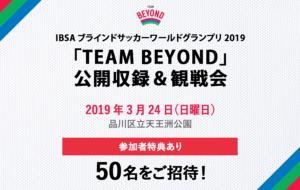メンバー限定 公開収録&観戦会を実施!「IBSAブラインドサッカーワールドグランプリ2019」開催!の画像