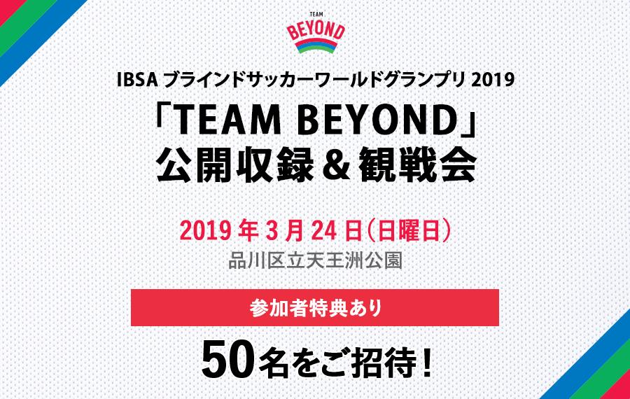 メンバー限定 公開収録&観戦会を実施!「IBSAブラインドサッカーワールドグランプリ2019」開催!
