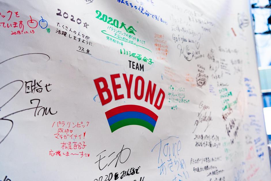 10日間に渡って開催した「BEYOND FES 丸の内」がフィナーレ!パラスポーツの魅力を多くの人へ