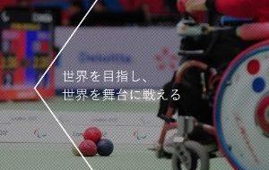 第21回日本ボッチャ選手権大会 東日本ブロック予選会の画像