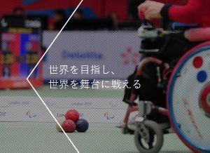 第21回日本ボッチャ選手権大会 西日本ブロック予選会