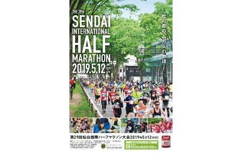 第29回仙台国際ハーフマラソン大会(杜の都ハーフ2019)