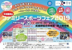 ファミリースポーツフェア2019
