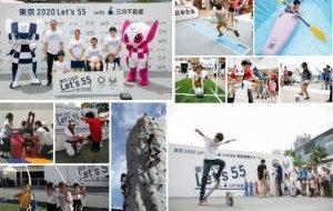 東京2020 Let's 55 ~レッツゴーゴー~ with 三井不動産の画像