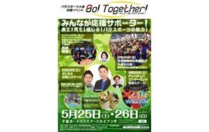 パラスポーツ大会応援イベント Go! Together! ~みんな一緒に共生する未来~(5月)の画像