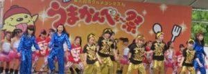 第8回 うまかんべぇ~祭の画像