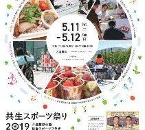 共生スポーツ祭り 2019 @ 武蔵野の森総合スポーツプラザの画像
