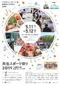 共生スポーツ祭り 2019 @ 武蔵野の森総合スポーツプラザ