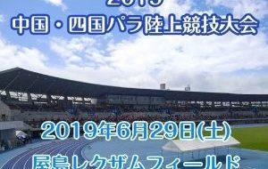 2019中国・四国パラ陸上競技大会の画像