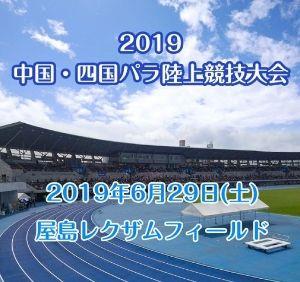 2019中国・四国パラ陸上競技大会