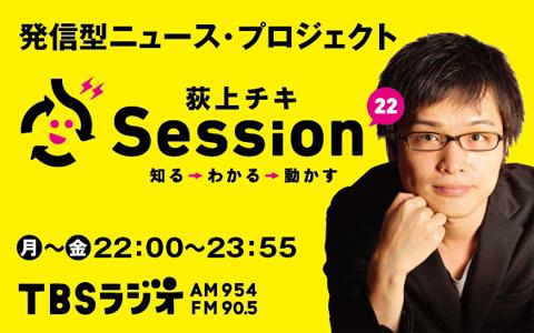 TBSラジオ「荻上チキ・Session-22」 体験して学ぶ「ブラインドサッカー」特集の公開収録の参加者募集!の画像