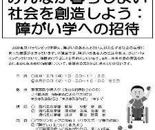 みんなが暮らしよい社会を創造しよう:障がい学への招待~東京家政学院大学コース~の画像