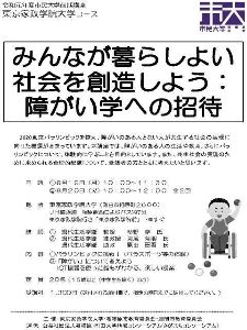 みんなが暮らしよい社会を創造しよう:障がい学への招待~東京家政学院大学コース~