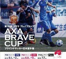 第18回 アクサ ブレイブカップ ブラインドサッカー日本選手権(FINAL ラウンド)の画像