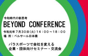TEAM BEYOND企業・団体向けセミナー・交流会「BEYOND CONFERENCE」開催!の画像