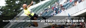 World Para Athletics公認 天皇陛下御即位記念2019 ジャパンパラ陸上競技大会の画像