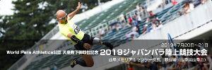 World Para Athletics公認 天皇陛下御即位記念2019 ジャパンパラ陸上競技大会