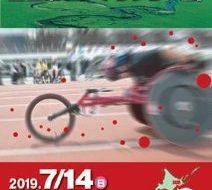 第34回 釧路湿原 全国車いすマラソン大会の画像