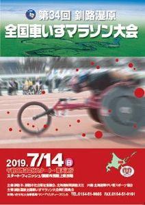 第34回 釧路湿原 全国車いすマラソン大会
