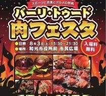 東京オリンピック1年前イベント「バーリ・トゥード肉フェスタin和光」の画像