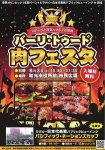 東京オリンピック1年前イベント「バーリ・トゥード肉フェスタin和光」